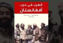 العرب في حرب أفغانستان