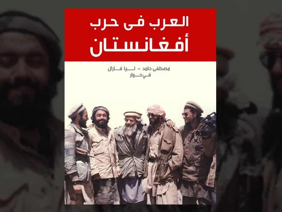 كتاب العرب في حرب أفغانستان | مافا السياسي