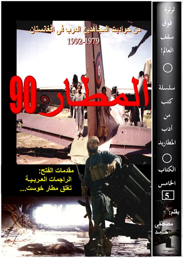 المطار 90 - كتاب مصطفي حامد ابو الوليد المصري