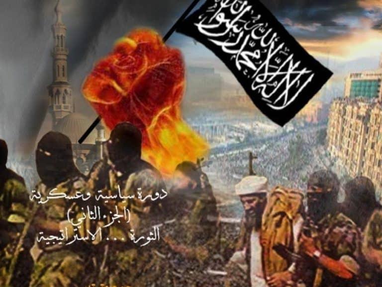 كتاب دعوة المقاومة الإسلامية العالمية