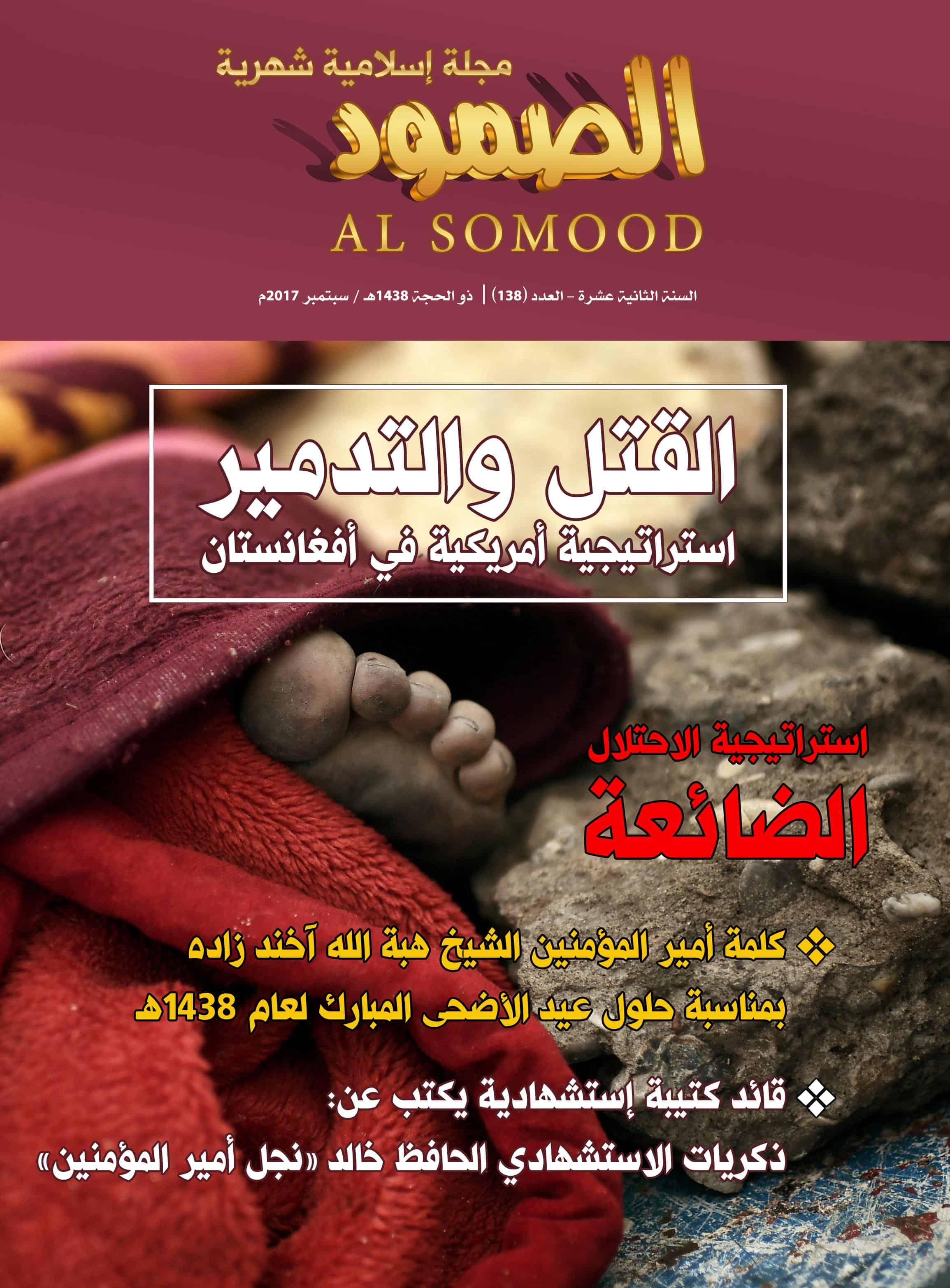 مجلة الصمود الاسلامية العدد 138