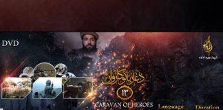 قافلة الأبطال (13) استوديو منبع الجهاد إمارة أفغانستان الإسلامية