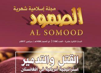 مجلة الصمود الاسلامية / السنة الثانية عشر – العدد 138 | ذو الحجة 1438 هـ - سبتمبر 2017 م