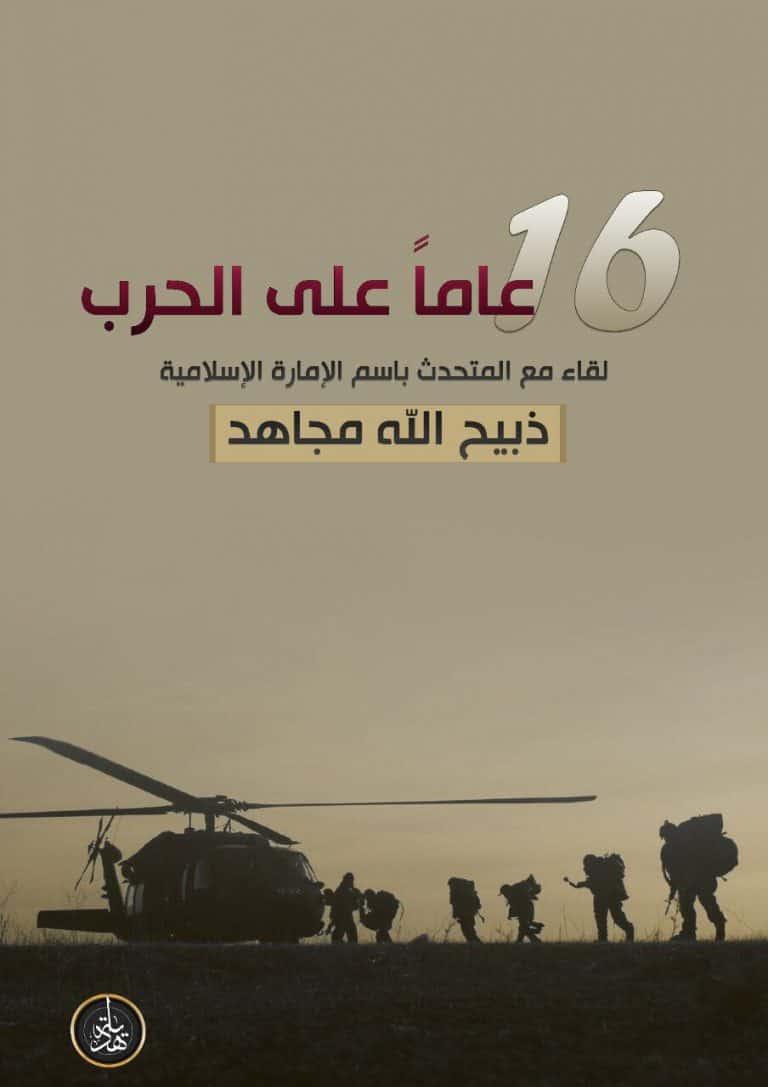 16 عاما على الحرب – حوار مؤسسـة هدايـة مع المتحدث باسم الإمارة الإسلامية
