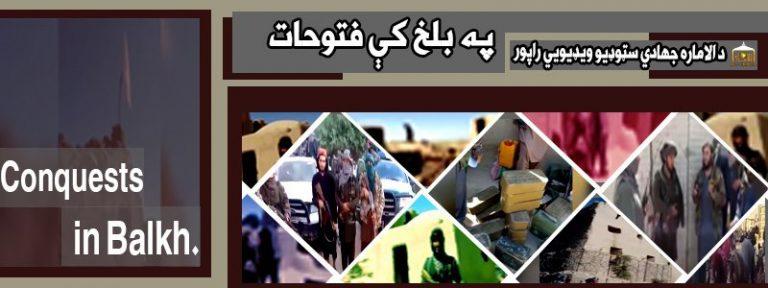 الفتوحات في ولاية بلخ – تقرير مرئي جديد لاستوديو الإمارة