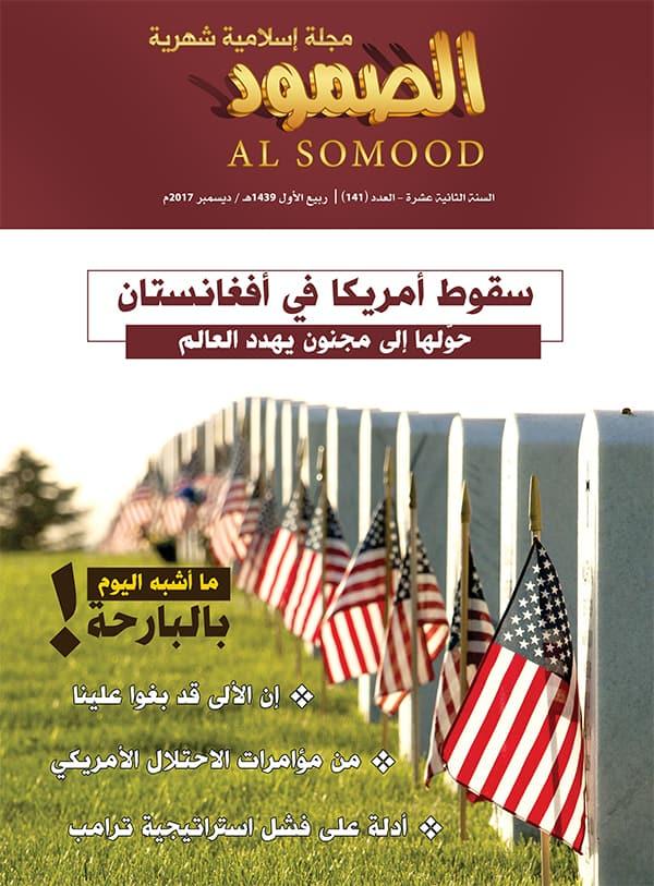 مجلة الصمود الاسلامية / السنة الثانية عشر – العدد 141