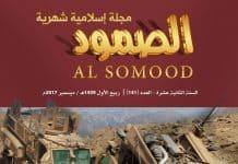 مجلة الصمود الإسلامية عدد141