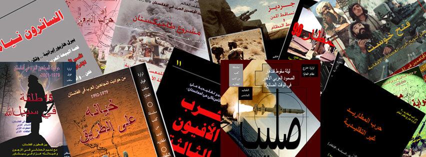 كتب مصطفي حامد (ابوالوليد المصري)