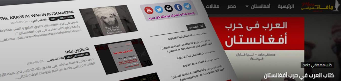 موقع مصطفي حامد (ابوالوليد المصري)