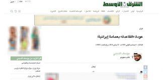 جريدة الشرق الأوسط : السعودية بقلنسوة يهودية .