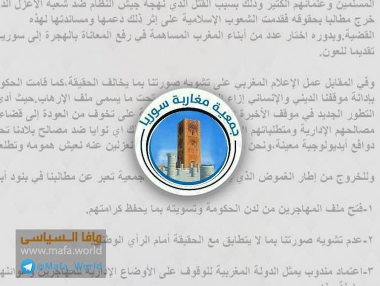 بيان جمعية مغاربة سوريا