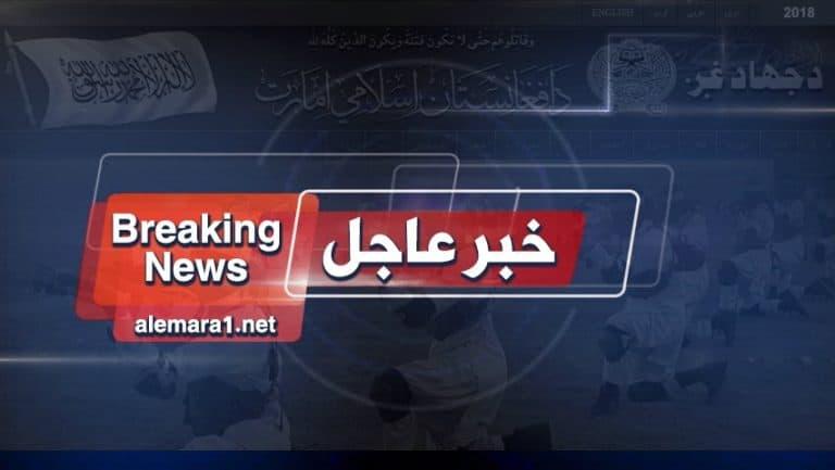 خبر عاجل: إلحاق خسائر كبيرة بالعدو في هجوم استشهادي بمديرية نادعلي بولاية هلمند