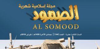 مجلة الصمود الاسلامية / السنة الثانية عشر – العدد 144 | جماد الآخر 1439 هـ / فبراير 2018 م .