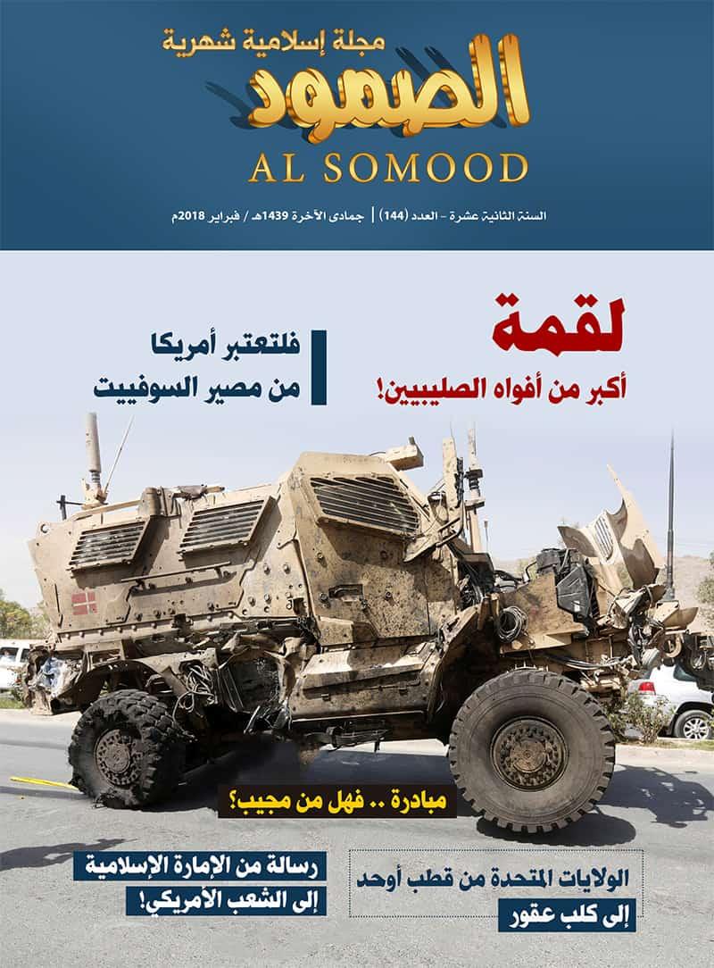 مجلة الصمود الاسلامية عدد 144