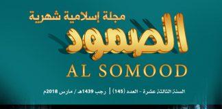 مجلة الصمود الاسلامية / السنة الثالثة عشرة – العدد 145 | رجب 1439 هـ / مارس 2018 م .