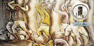 القسم الثاني من كتاب سيكولوجية التخلف عند الإنسان المقهور