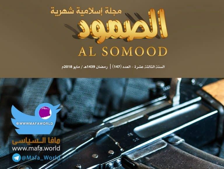 مجلة الصمود الاسلامية 147