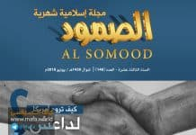 مجلة الصمود الإسلامية عدد 148