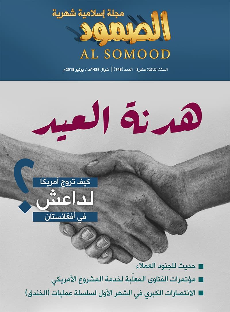 مجلة الصمود الإسلامية / السنة الثالثة عشرة – العدد (148) | شوال 1439 هـ / يونيو 2018 م.