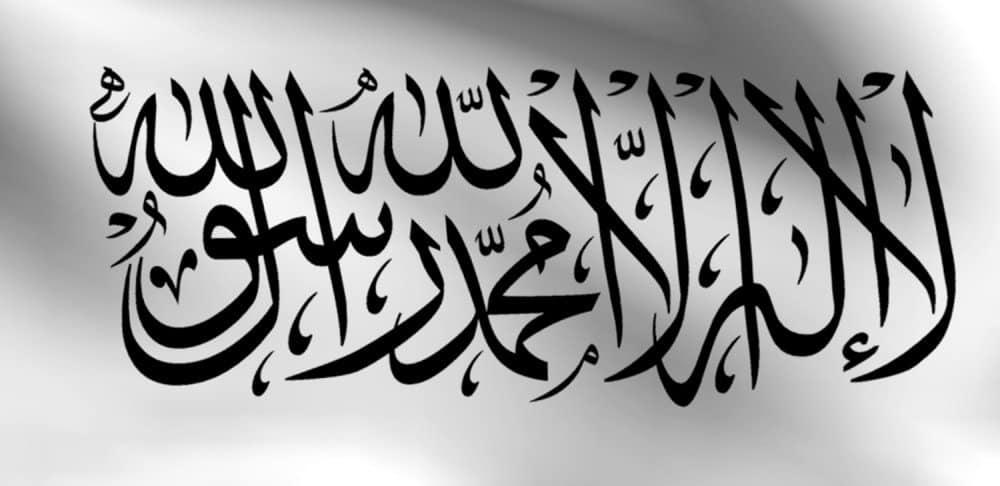 إمارة أفغانستان الإسلامية متعهدة للدفاع عن شعبها المؤمن