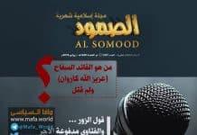 مجلة الصمود الإسلامية / السنة الثالثة عشرة – العدد (148)