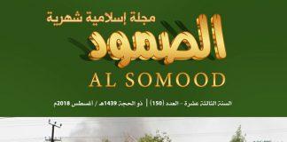 مجلة الصمود الإسلامية / السنة الثالثة عشرة – العدد (150) | ذوالحجة 1439 هـ / اغسطس 2018 م.