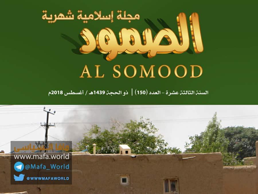مجلة الصمود الإسلامية عدد 150