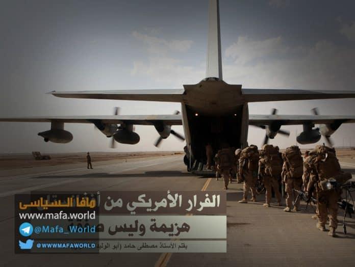 الفرار الأمريكى من أفغانستان هزيمة وليس صفقة