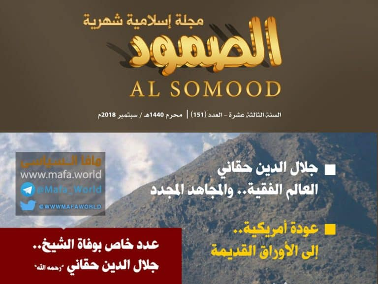 مجلة الصمود الاسلامية عدد 151