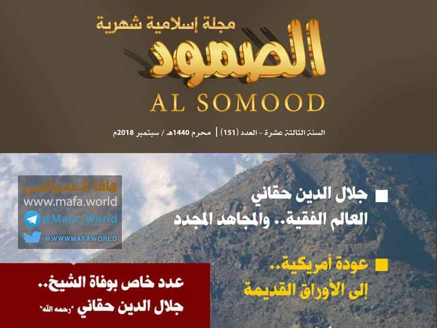 مجلة الصمود الإسلامية العدد 151