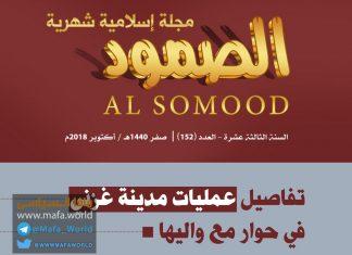 مجلة الصمود الاسلامية / السنة الثالثة عشرة – العدد (152) | صفر 1440 هـ / أكتوبر 2018 م.
