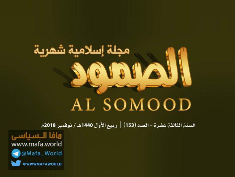 مجلة الصمود الإسلامية 153