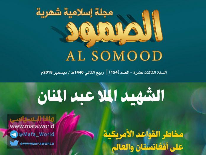 مجلة الصمود الإسلامية /السنة الثالثة عشرة – العدد (154) | ربيع الثاني 1440 هـ / ديسمبر 2018 م.