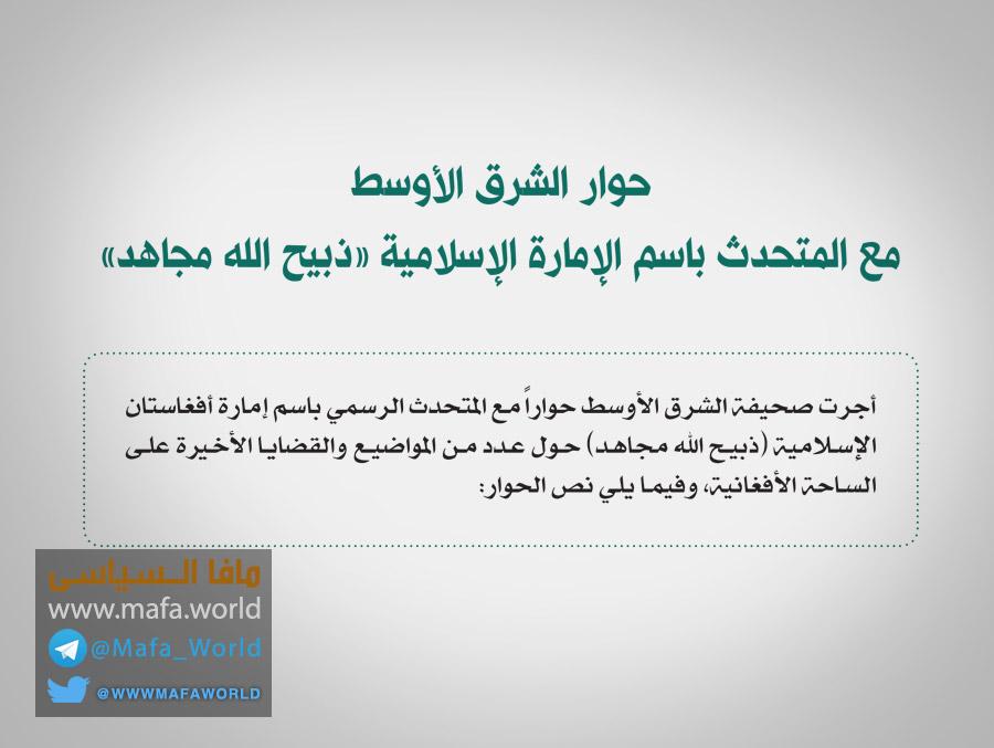 حوار جريدة الشرق الأوسط مع ذبيح الله مجاهد المتحدث باسم الإمارة الإسلامية