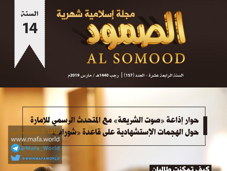 مجلة الصمود الإسلامية 157