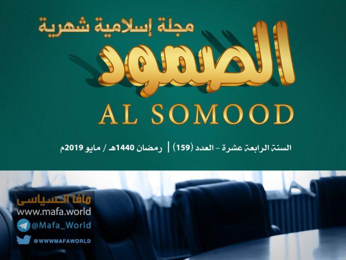 مجلة الصمود الإسلامية / السنة الرابعة عشرة – العدد ( 159 ) | رمضان 1440 هـ / مايو 2019 م .