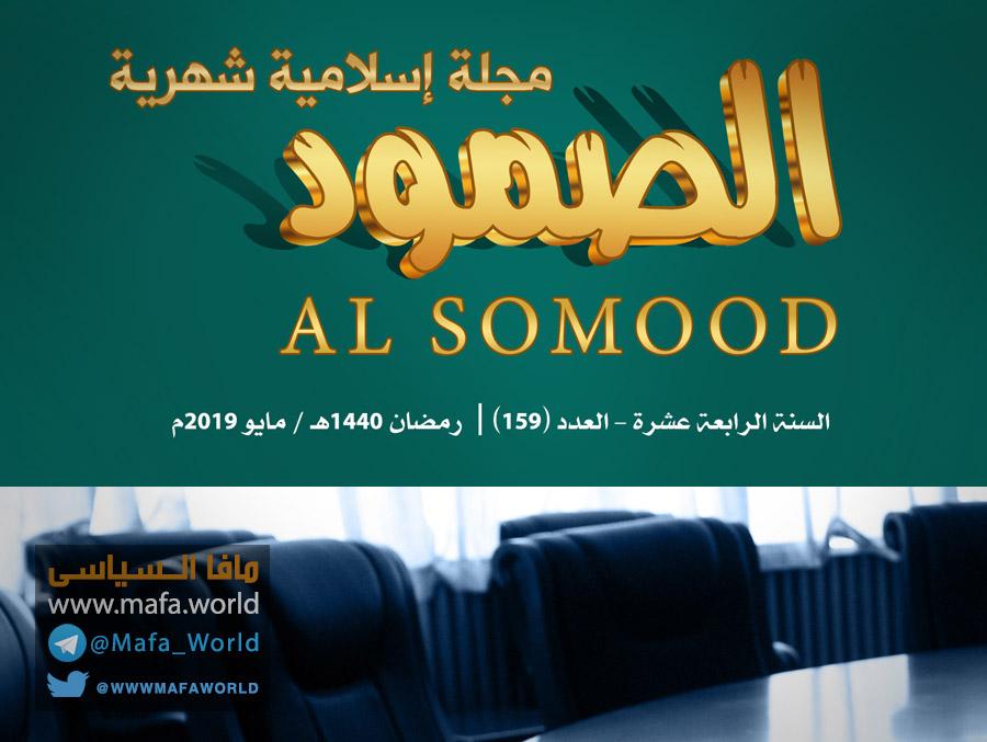 مجلة الصمود الإسلامية عدد 159