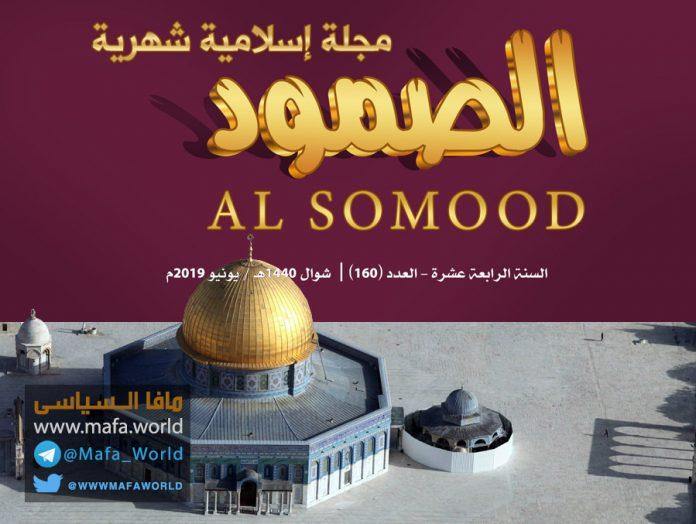 مجلة الصمود الإسلامية / السنة الرابعة عشرة – العدد ( 160) | شوال 1440 هـ / يونيو 2019 م .