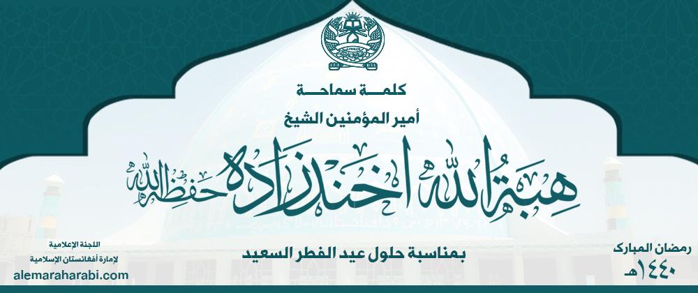 بيان أمير المؤمنين الشيخ هبة الله آخندزاده بمناسبة عيد الفطر المبارک لعام 1440هـ