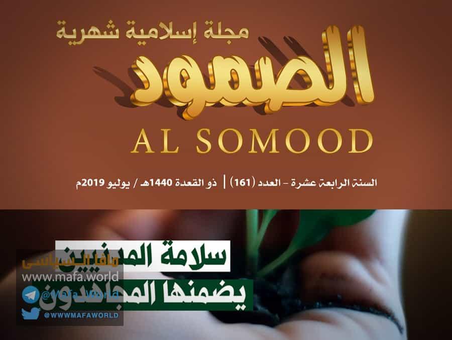 مجلة الصمود الإسلامية عدد 161