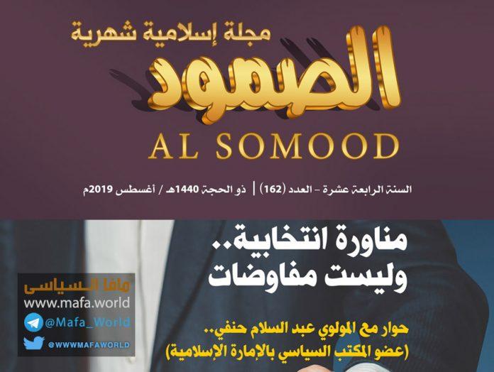 مجلة الصمود الإسلامية / السنة الرابعة عشرة – العدد ( 162 )