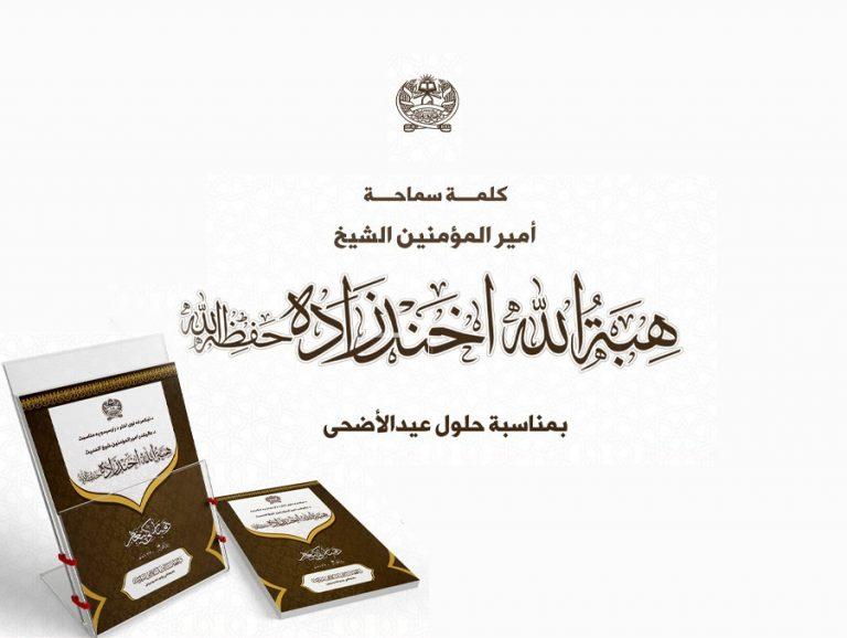 بيان أمير المؤمنين الشيخ هبة الله آخندزاده بمناسبة عيد الأضحی المبارك لعام 1440هـ