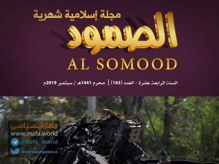 مجلة الصمود الإسلامية | العدد ١٦٣ | محرم ١٤٤ هـ ق - سبتمبر 2019 م
