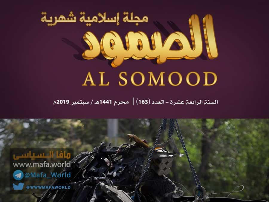 مجلة الصمود الإسلامية عدد 163