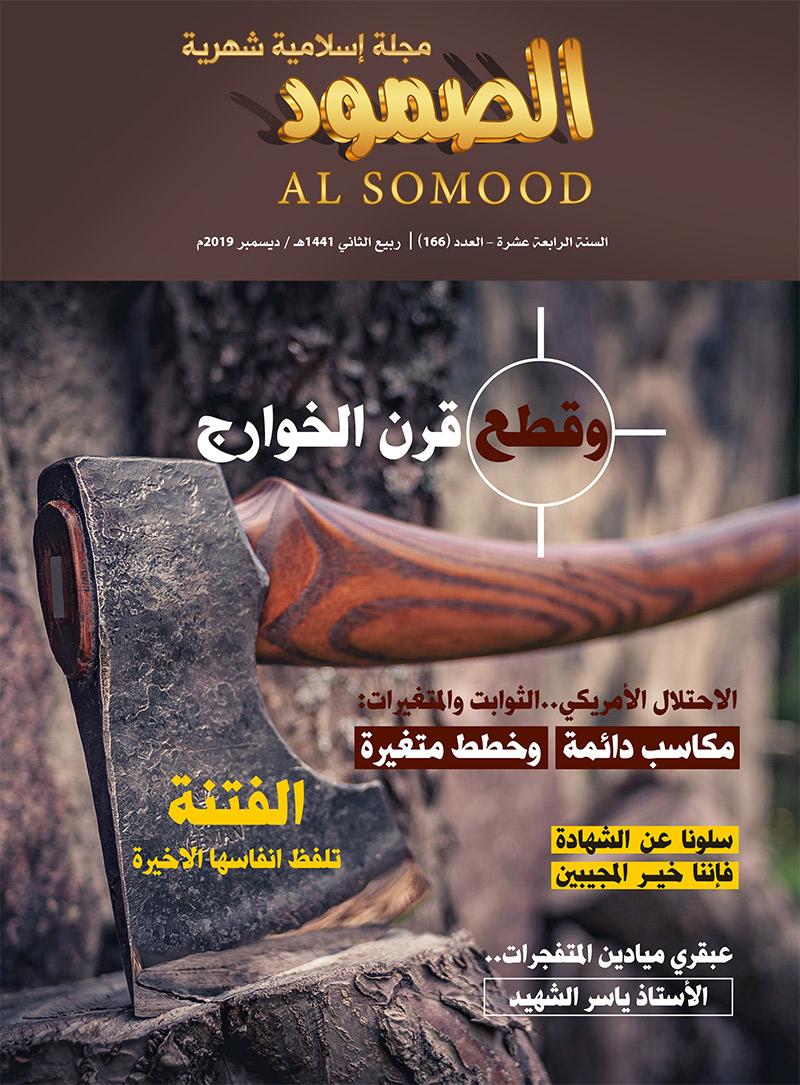 مجلة الصمود الإسلامية / السنة الرابعة عشرة – العدد ( 166 ) | ربيع الثاني 1441 هـ / ديسمبر 2019 م .