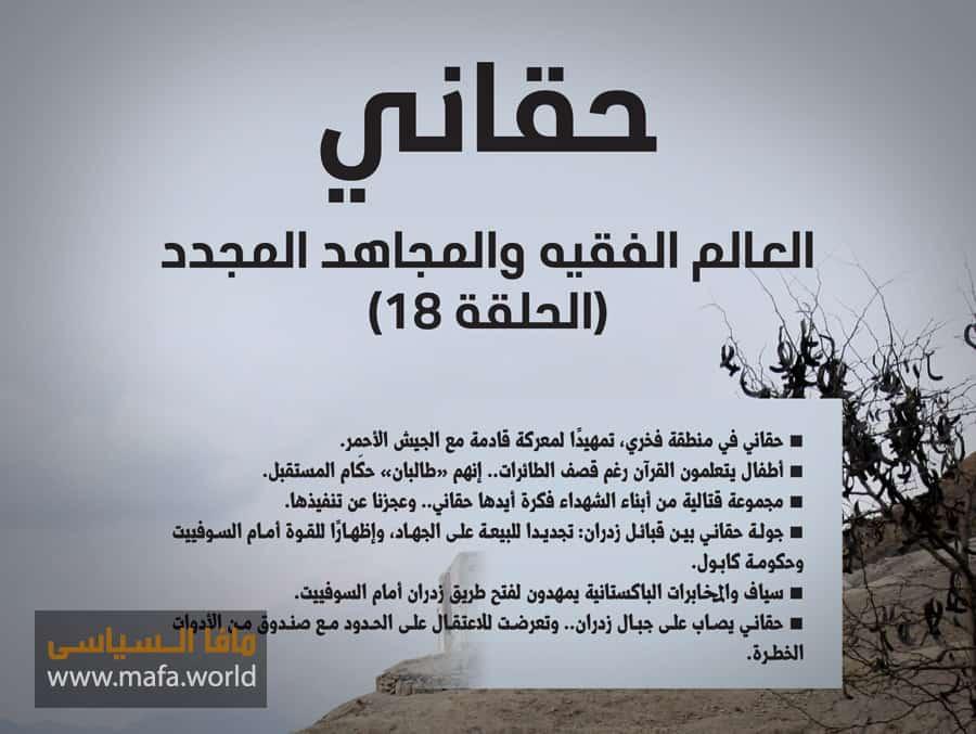 حقاني: العالم الفقيه والمجاهد المجدد(18)