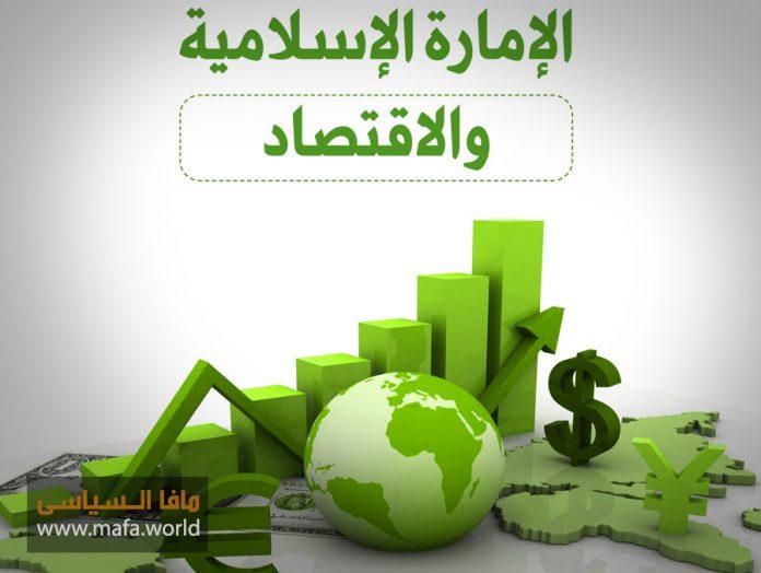 الإمارة الإسلامية والاقتصاد