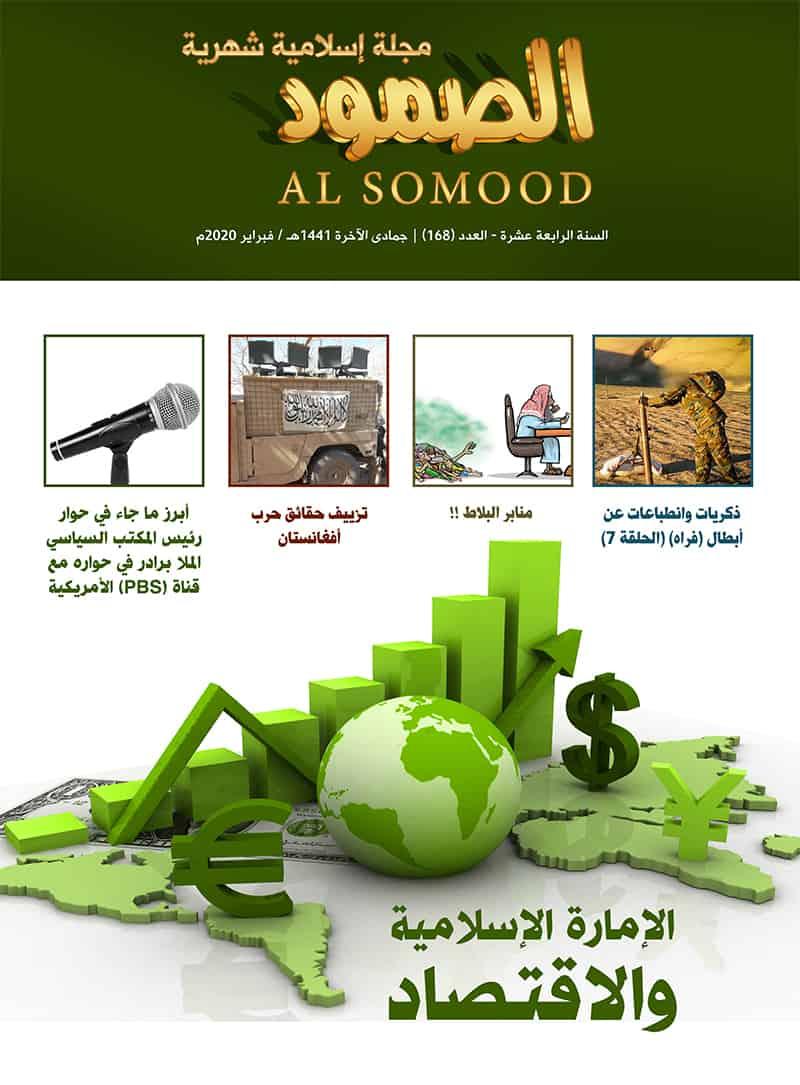 مجلة الصمود الإسلامية عدد ( 168 )