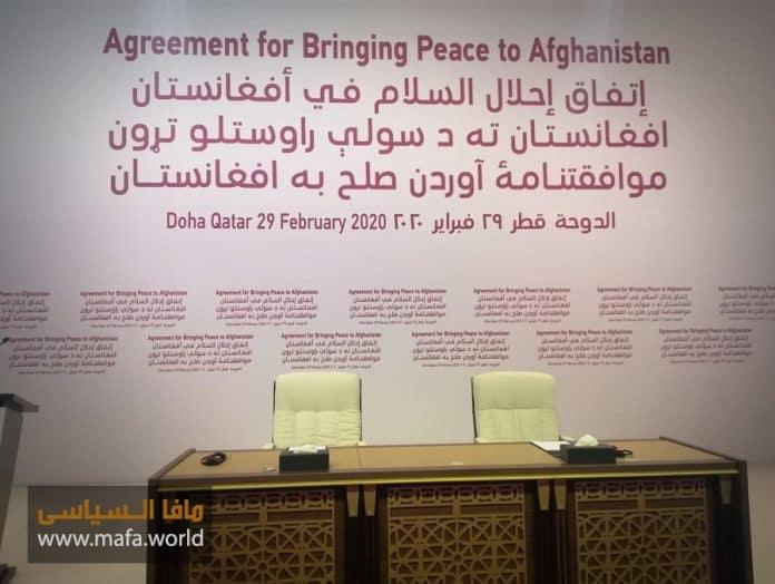 مؤتمر الدوحة حول أفغانستان