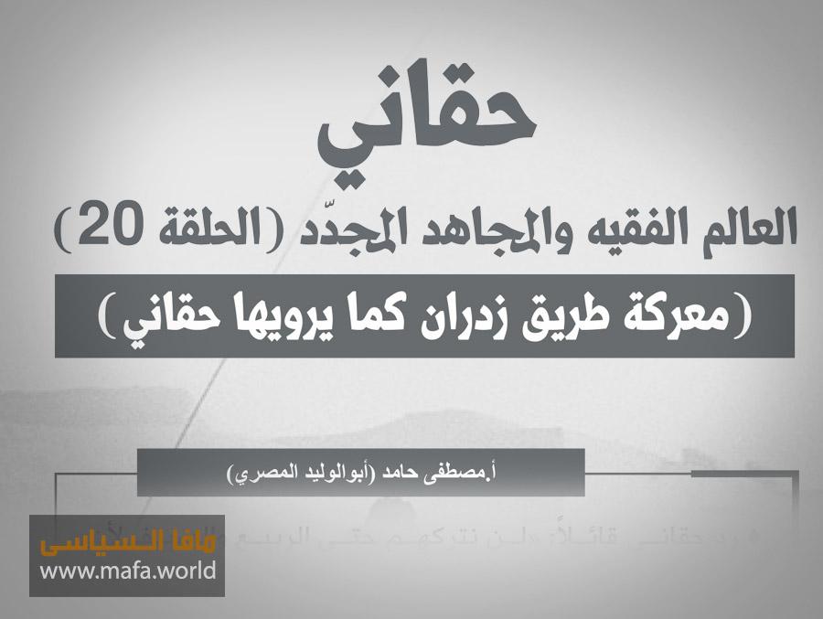 حقاني: العالم الفقيه والمجاهد المجدّد (20)